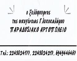 XILOFOURNOS