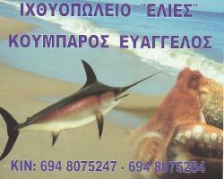 FISH SHOP ELIES